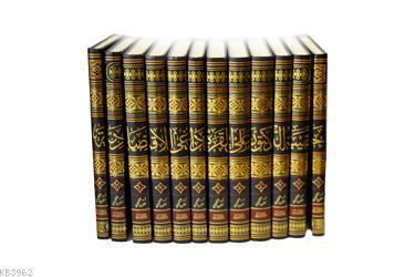 Hekibetü-l Doktor Ali el-Karadaği el-İktisadiyye (12 Cilt)