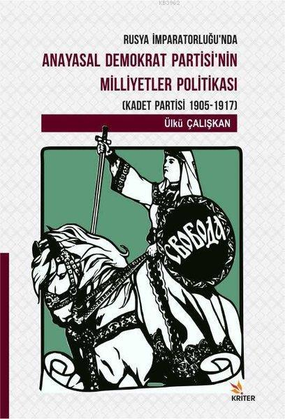 Rusya İmparatorluğu'nda Anayasal Demokrat Partisi'nin Milliyetler Politikası; (Kadet Partisi 1905 - 1917)