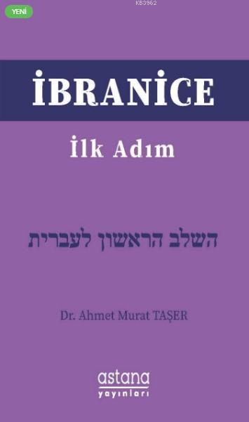 İbranice İlk Adım